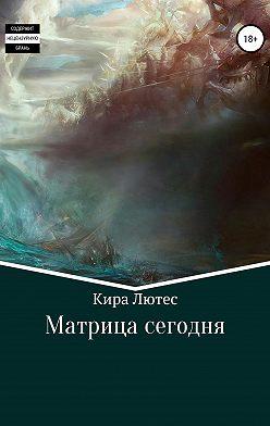 Кира Лютес - Матрица сегодня