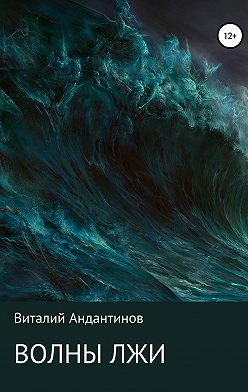 Виталий Андантинов - Волны лжи