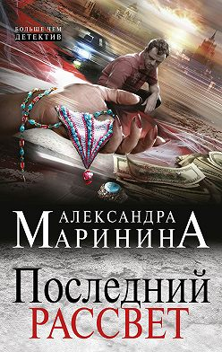 Александра Маринина - Последний рассвет