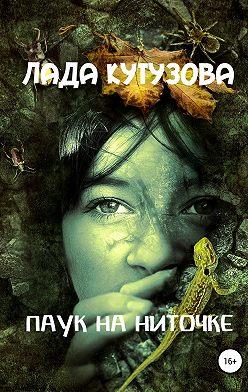 Лада Кутузова - Паук на ниточке