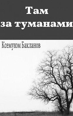 Ксемуюм Бакланов - Там затуманами. Балтийские грёзы. Часть 1