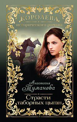 Анастасия Туманова - Страсти таборных цыган