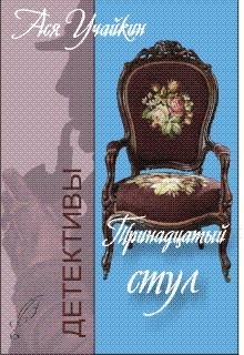 Михаил Учайкин - Тринадцатый стул