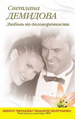 Светлана Демидова - Любовь по договоренности