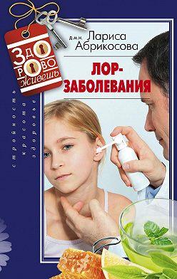 Лариса Абрикосова - Лор-заболевания