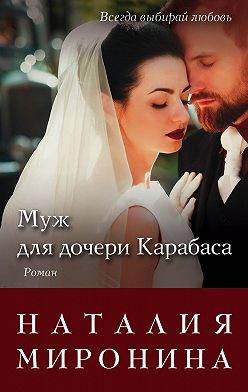 Наталия Миронина - Муж для дочери Карабаса