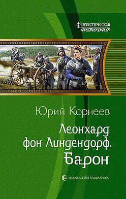 Юрий Корнеев - Леонхард фон Линдендорф. Барон