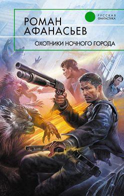 Роман Афанасьев - Охотники ночного города