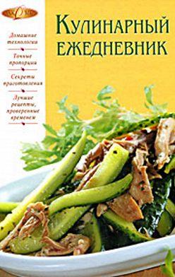 Неустановленный автор - Кулинарный ежедневник