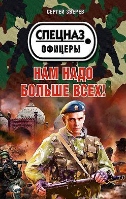 Сергей Зверев - Нам надо больше всех!