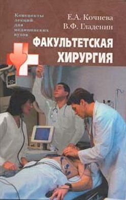 Василий Гладенин - Факультетская хирургия: конспект лекций