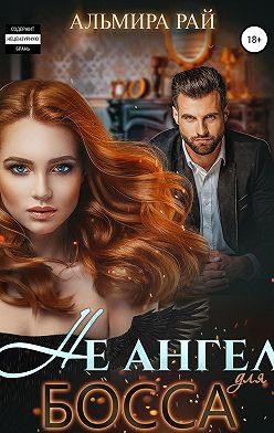 Альмира Рай - Не ангел для босса