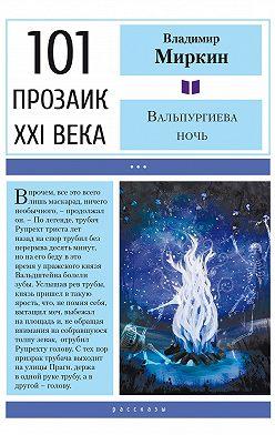 Владимир Миркин - Вальпургиева ночь