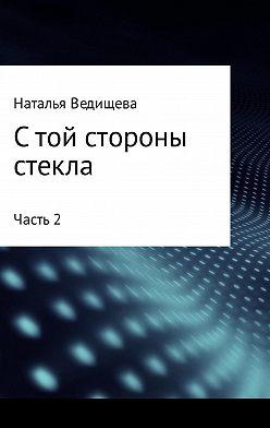 Наталья Ведищева - С той стороны стекла. Часть 2