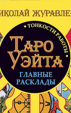Николай Журавлев - Таро Уэйта. Тонкости работы. Главные расклады