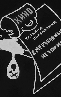 Татьяна Соломатина - Смертельные истории