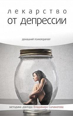 Владимир Саламатов - Лекарство от депрессии