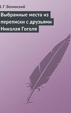 Виссарион Белинский - Выбранные места из переписки с друзьями Николая Гоголя