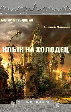 Борис Батыршин - Клык на холодец