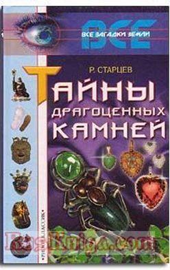 Руслан Старцев - Тайны драгоценных камней