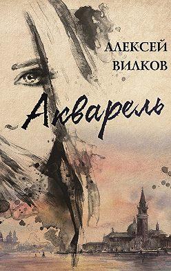 Алексей Вилков - Акварель