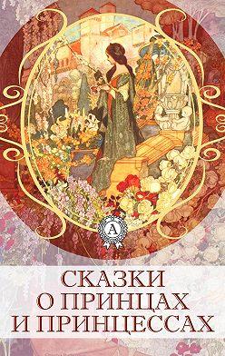 Коллектив авторов - Сказки о принцах и принцессах