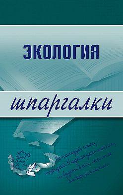 Светлана Зубанова - Экология