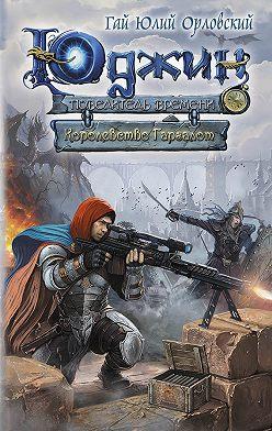 Гай Орловский - Королевство Гаргалот