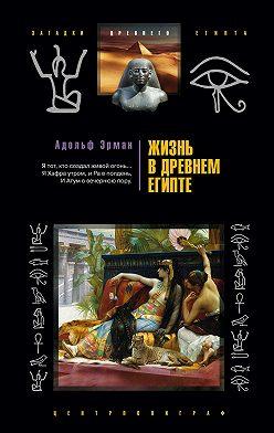 Адольф Эрман - Жизнь в Древнем Египте