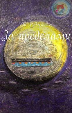 Эд Раджкович - Запределами