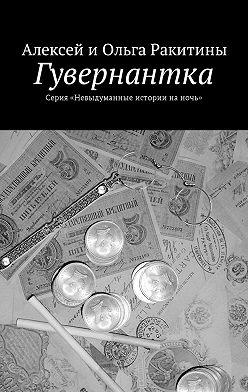 Алексей и Ольга Ракитины - Гувернантка