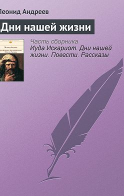 Леонид Андреев - Дни нашей жизни