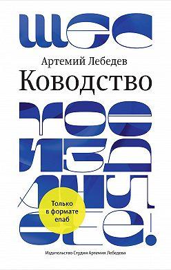 Артемий Лебедев - Ководство
