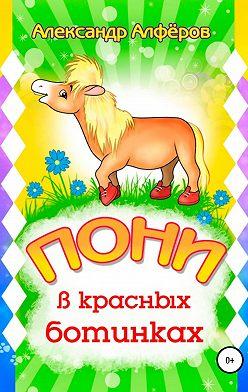 Александр Алферов - Пони в красных ботинках