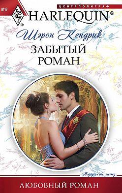Шэрон Кендрик - Забытый роман