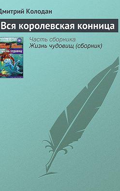 Дмитрий Колодан - Вся королевская конница