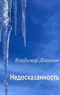 Владимир Дараган - Недосказанность