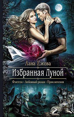 Лана Ежова - Избранная Луной