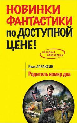 Иван Апраксин - Родитель номер два