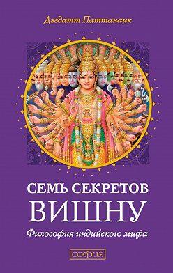 Дэвдатт Паттанаик - Семь секретов Вишну