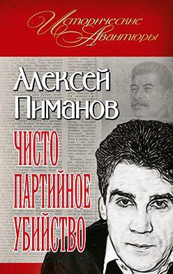 Алексей Пиманов - Чисто партийное убийство