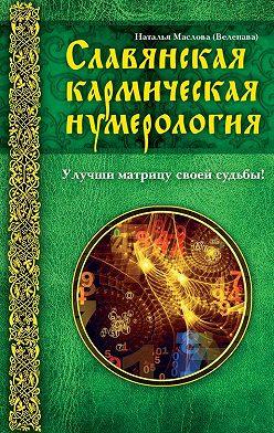 Веленава - Славянская кармическая нумерология. Улучши матрицу своей судьбы