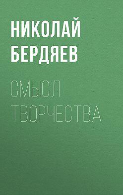 Николай Бердяев - Смысл творчества
