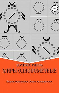 Зосима Тилль - Миры Однопомётные. Финальное издание