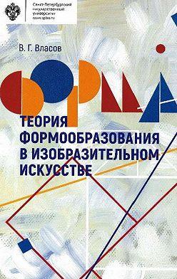 Виктор Власов - Теория формообразования в изобразительном искусстве
