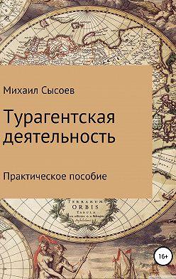 Михаил Сысоев - Турагентская деятельность. Практическое пособие