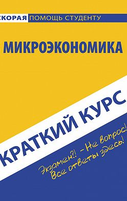 Коллектив авторов - Микроэкономика