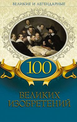 Коллектив авторов - 100 великих изобретений