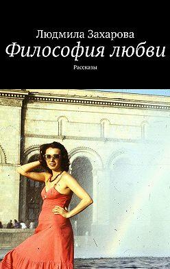 Людмила Захарова - Философия любви. Рассказы