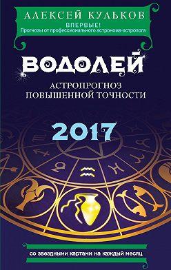 Алексей Кульков - Водолей. 2017. Астропрогноз повышенной точности со звездными картами на каждый месяц